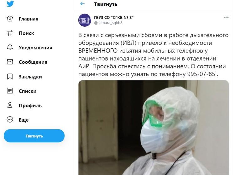 Такое объявление опубликовали сегодня сотрудники Самарской городской клинической больницы № 8
