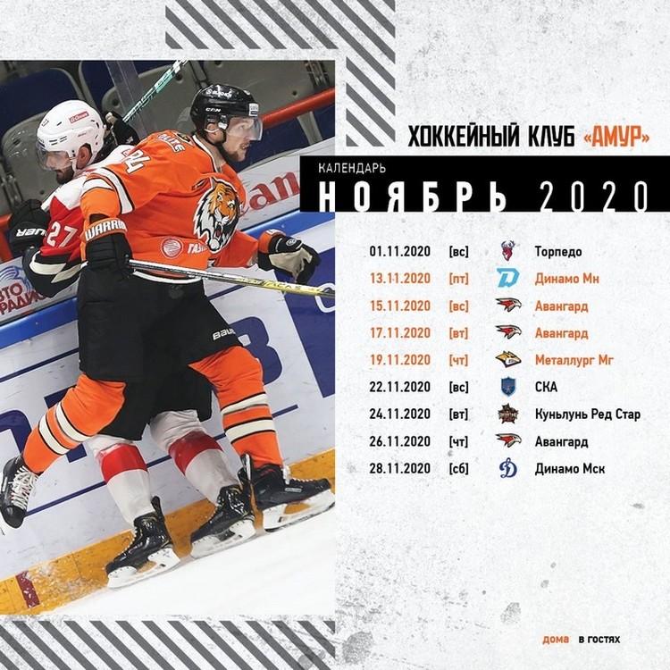 Расписание матчей хабаровского хоккейного клуба «Амур» на ноябрь 2020 года
