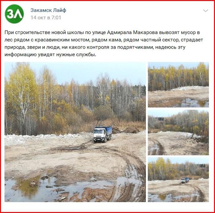 Неравнодушный пермяк сообщил о несанкционированной свалке в Закамске.