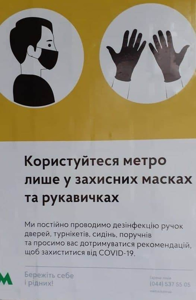 С 1 ноября штраф появление в метро без маски 17 тыс гр.