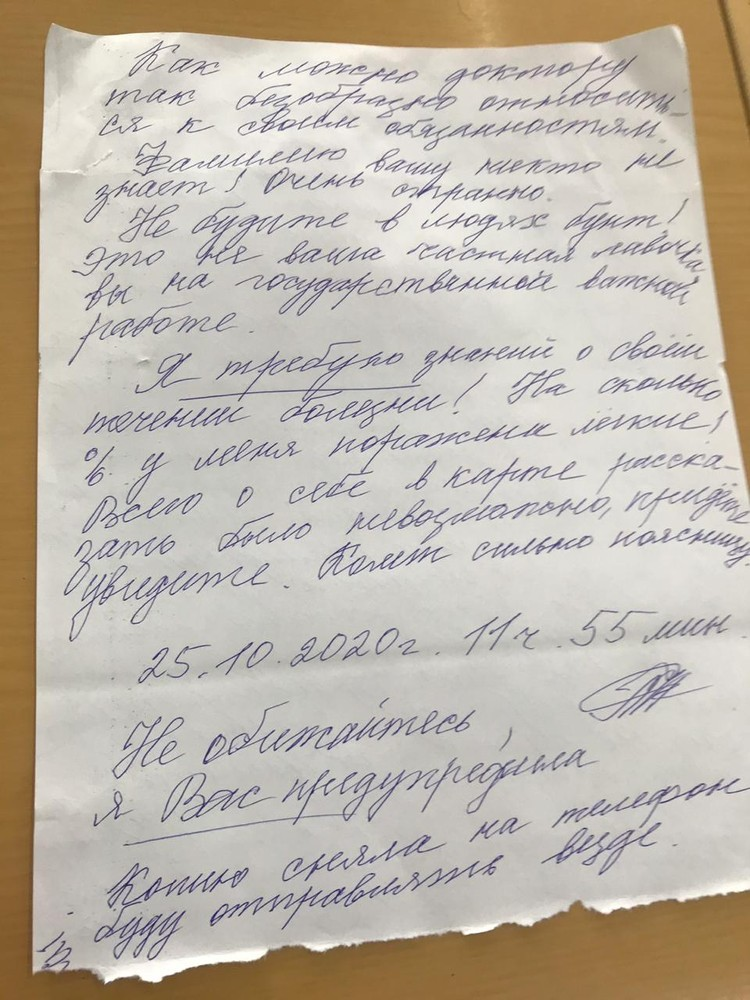 "Письмо врачу Фото: телеканал ""ОСА"""