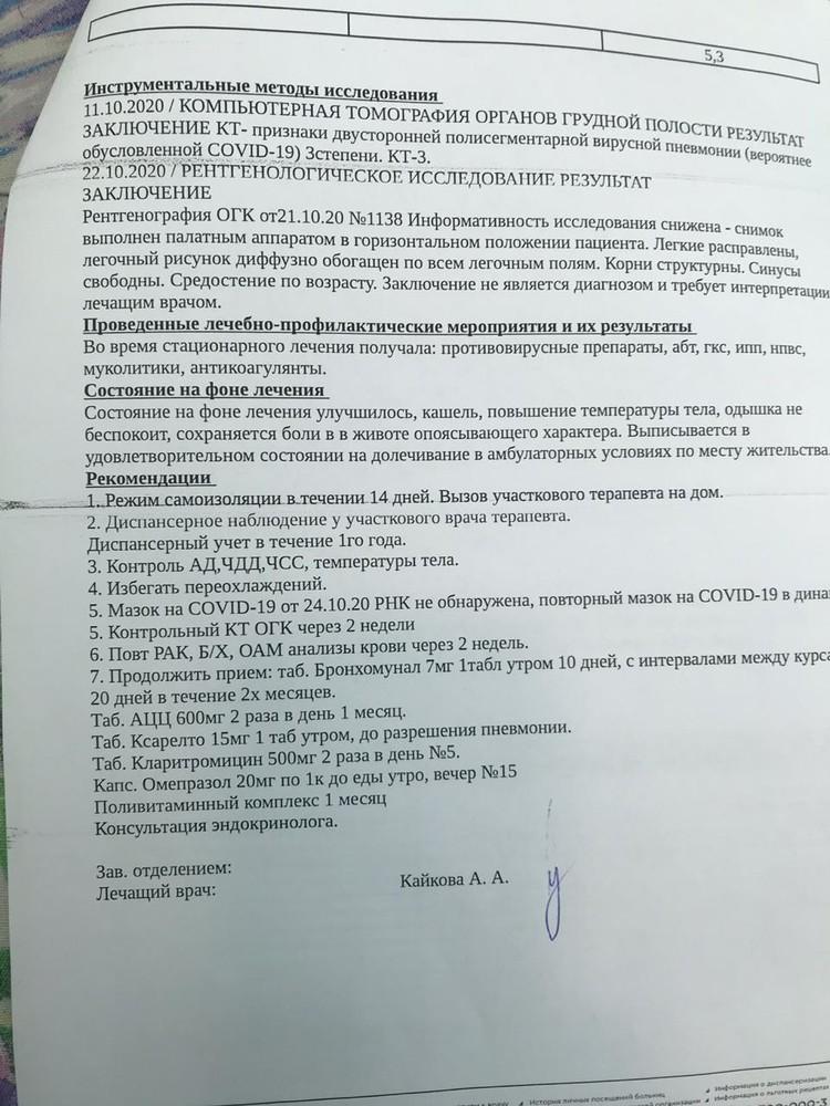 """Результаты обследования Фото: телеканал """"ОСА"""""""