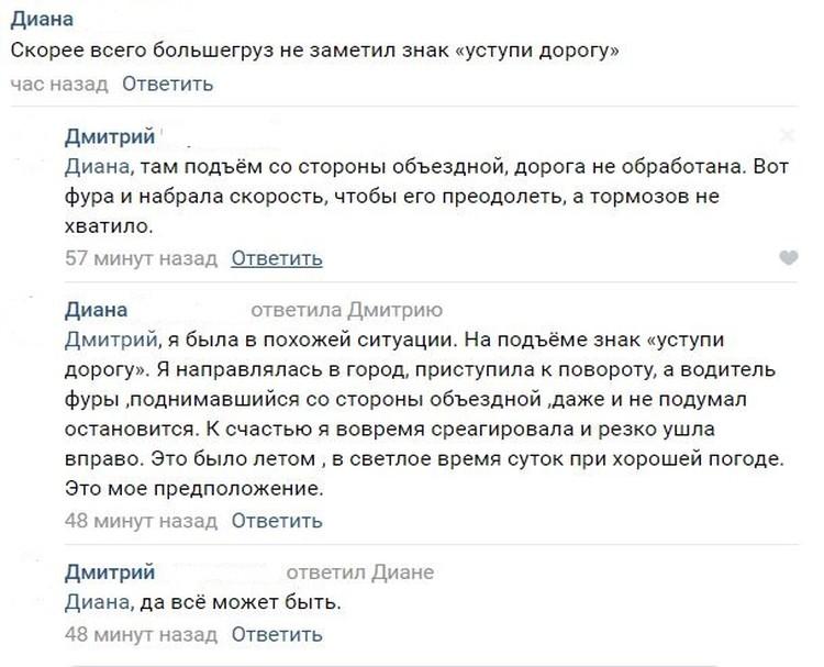 Страшную аварию жители Лодейного Поля обсуждают в соцсетях. Фото: vk.com/club7009606