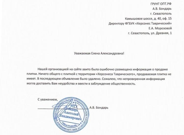 Письмо с извинениями от компании «Грунт-опт»