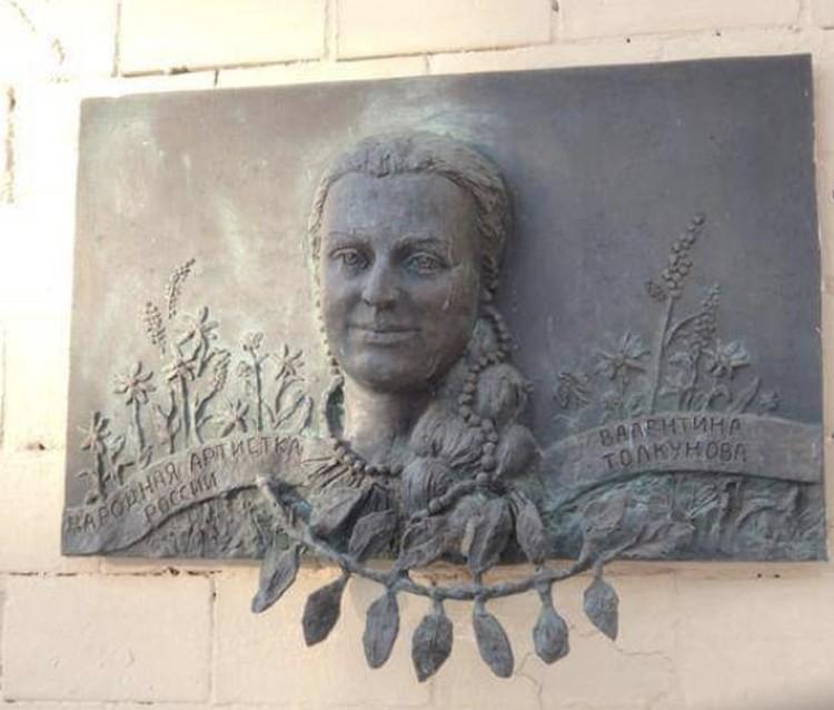 Мемориальная доска певице Валентине Толкуновой