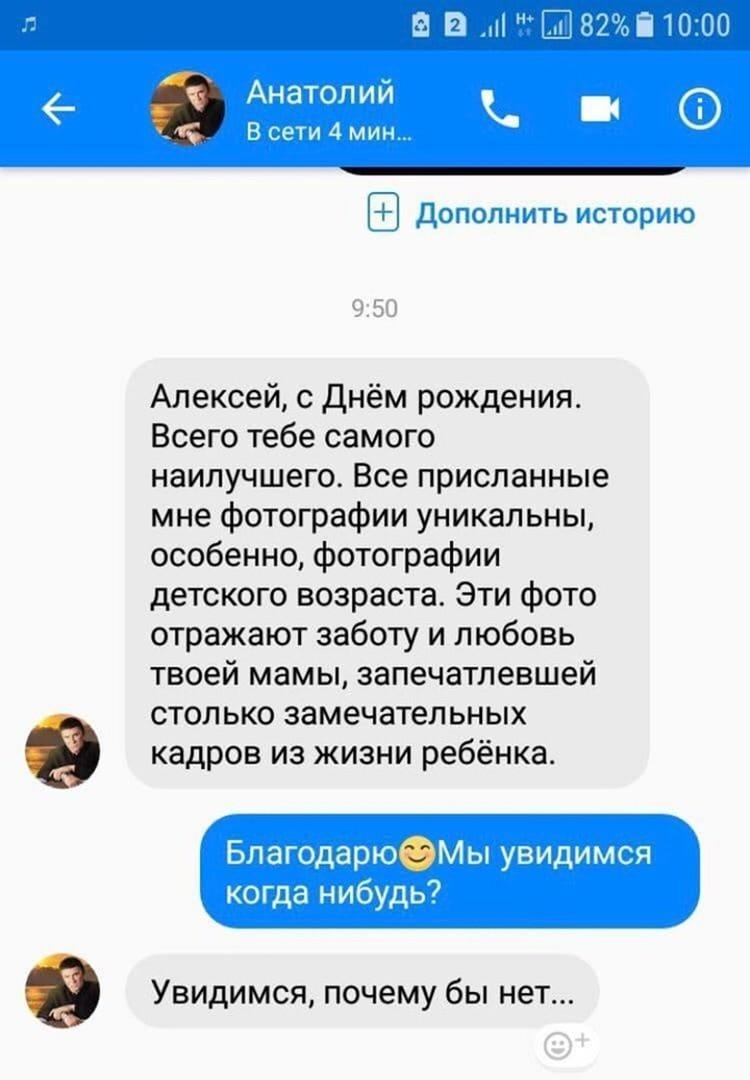 Анатолий Кашпировский общается с Алексеем в соцсетях и поздравляет его с днем рождения / Личный архив Алексея Фуштея