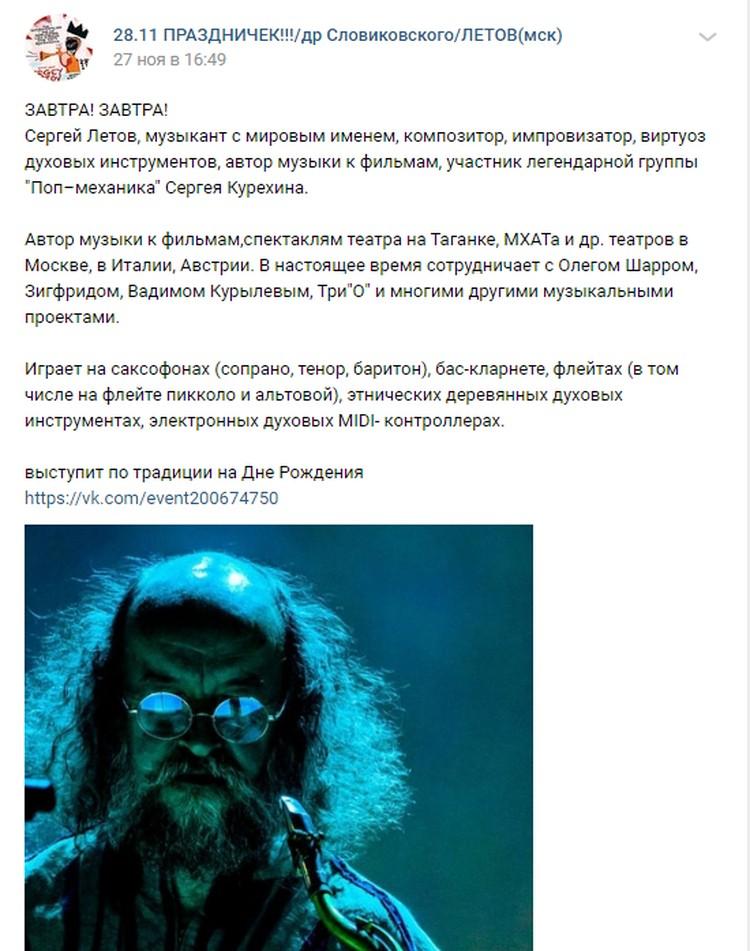 Фото: скриншот из группы ВВконтакте