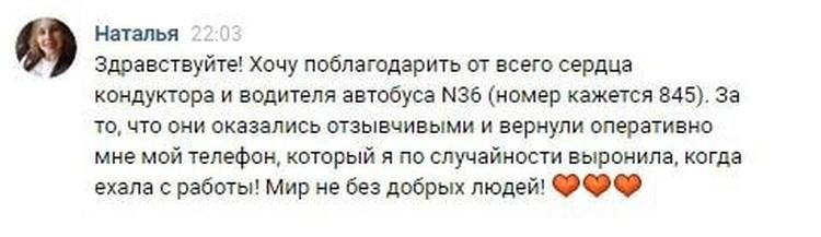 Наталья написала благодарственное письмо Фото: vk.com/krasnoyarskrf