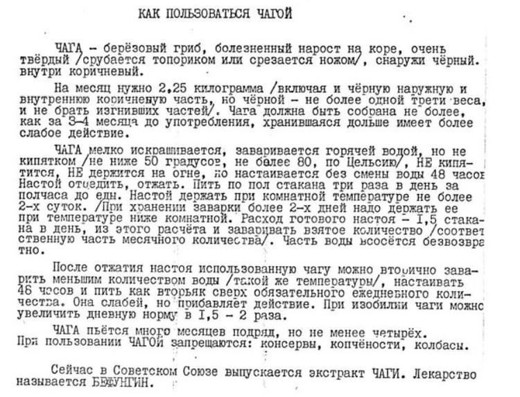 Этот рецепт доктора Масленникова Солженицын, перепечатав, посылал сотням читателей «Ракового корпуса».