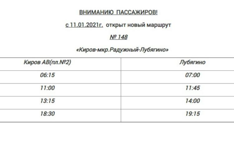 Расписание будущего маршрута Киров-Радужный-Лубягино. Фото: vk.com/kpat43