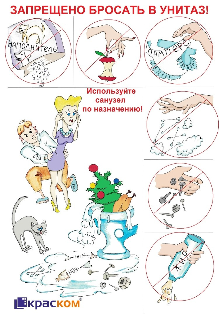 Что нельзя выбрасывать в унитаз Фото: vk.com/krasnoyarskrf