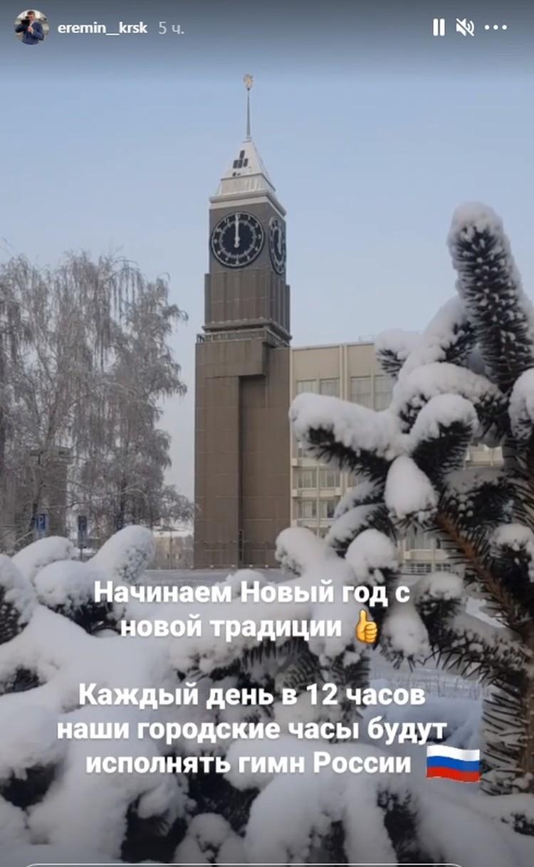 О новой традиции сообщил мэр Сергей Еремин Фото: instagram