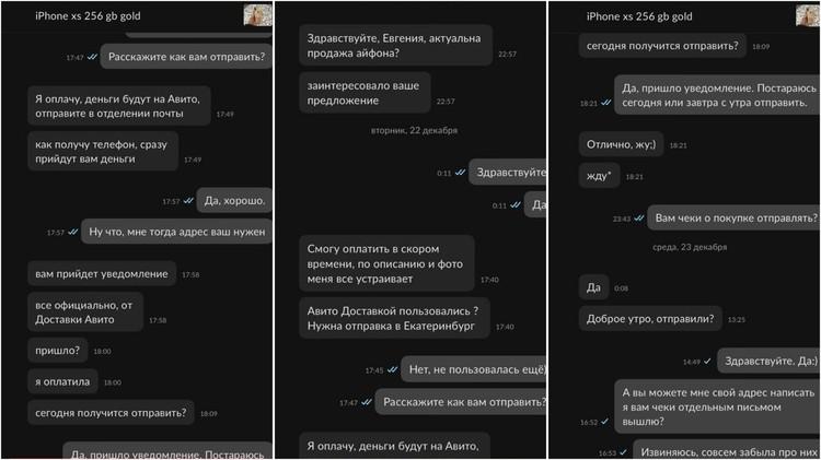 Выяснилось, что продавец общалась с мошеннице на сайте-далее официального. Фото: УМВД России по Омской области