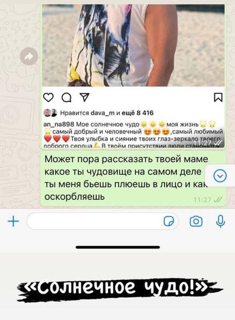 Ольга Бузова опубликовала переписку с Давой