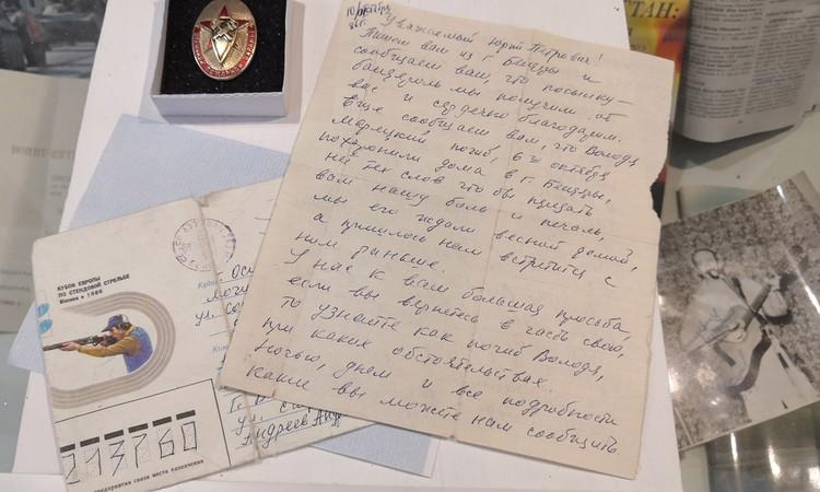 Солдатские письма.