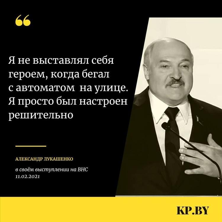 Громкие цитаты Александра Лукашенко.