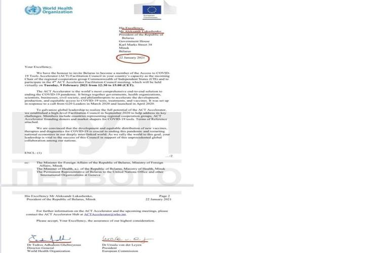 "Письмо от 22 января выложили в телеграм-канале ""Пул Первого"". Фото: ""Пул Пурвого"""