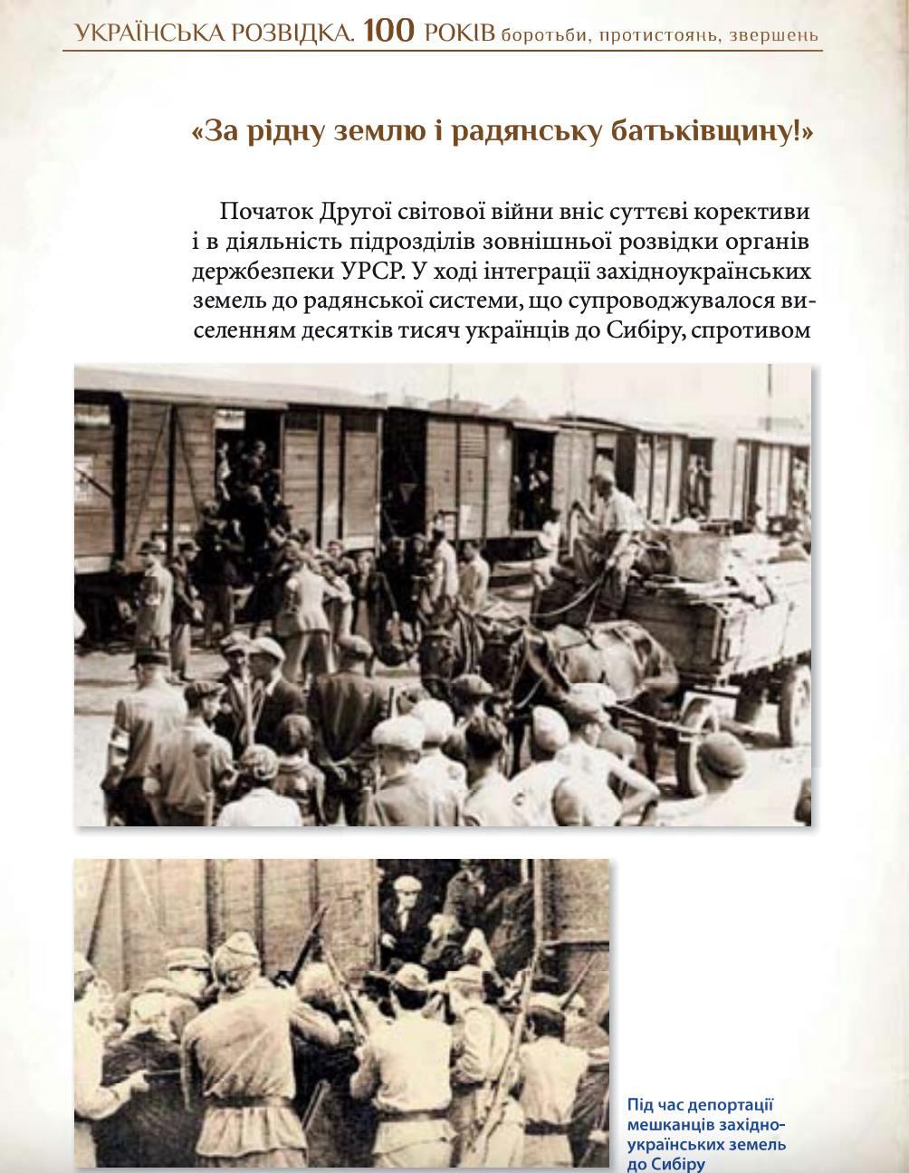 Страница из книги «Украинская разведка. 100 лет борьбы».