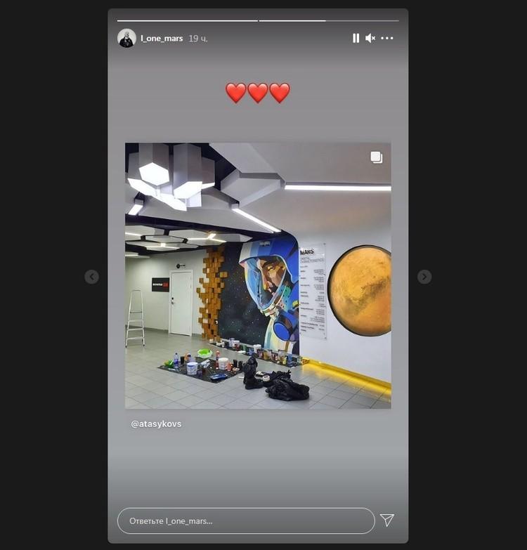 Исполнитель оценил свой портрет Скриншот: instagram.com/l_one_mars