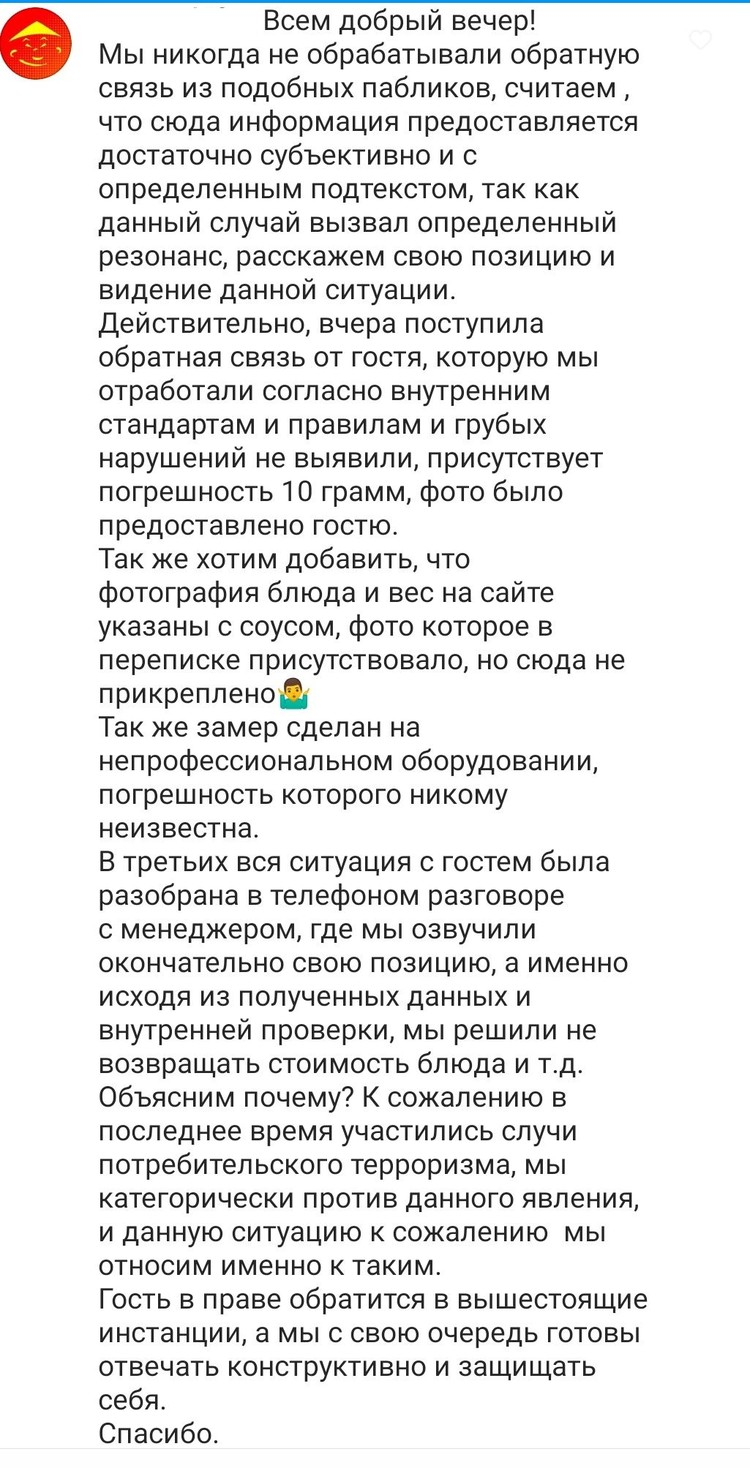 Представители заведения тоже поучаствовали в обсуждении. Фото: Instagram/revizor_vdk