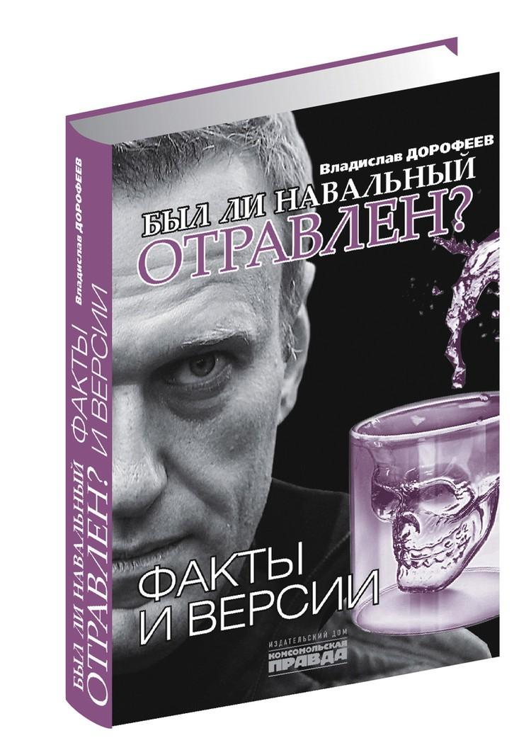 «Был ли Навальный отравлен? Факты и версии».