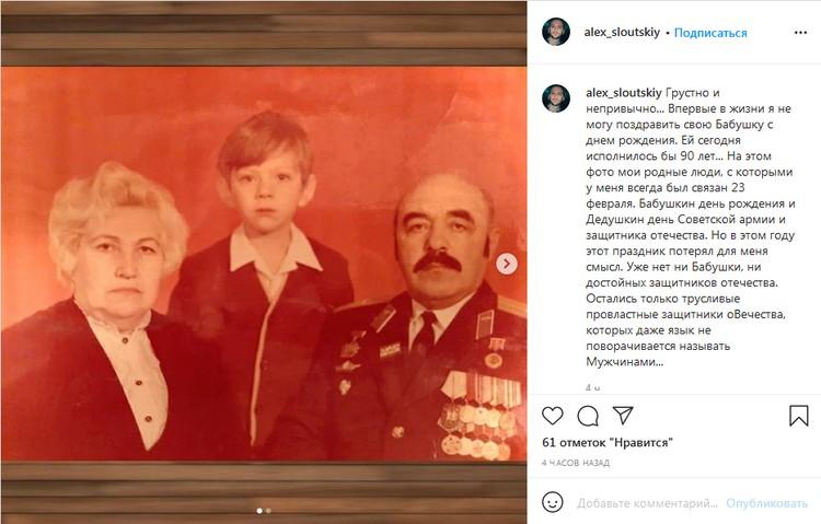Фото: instagram.com/alex_sloutskiy