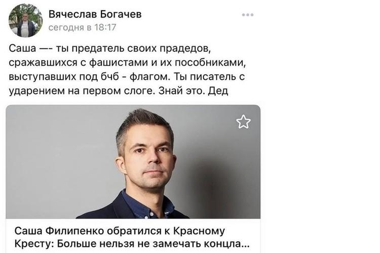 Дедушка писателя обвинил его в предательстве. Фото: Facebook Саши Филипенко
