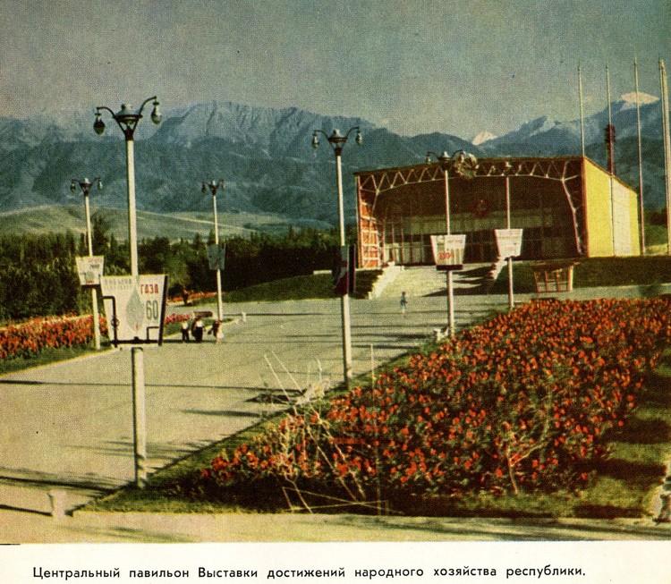 Центральный павильон Выставки достижений народного хозяйства республики.