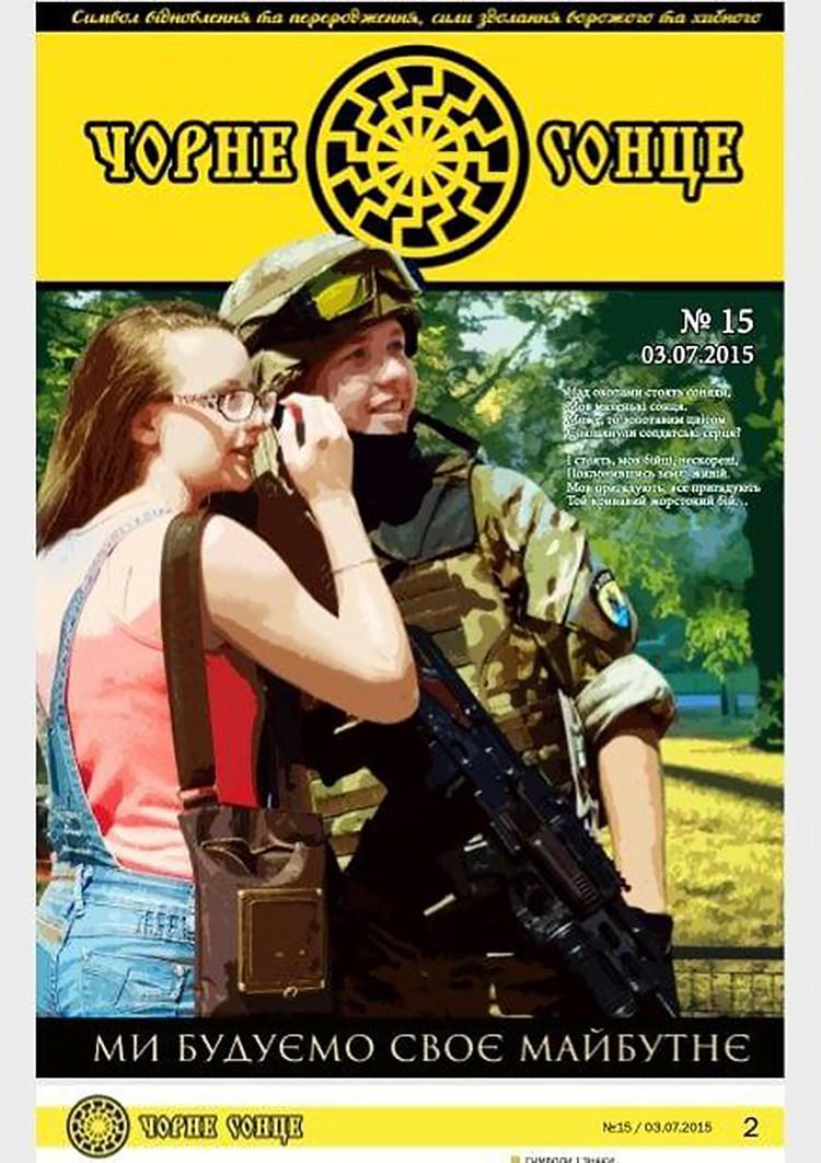 Блогер и политик Анатолий Шарий опубликовал фото обложки журнала «Азова». Фото: t.me/s/ASupersharij