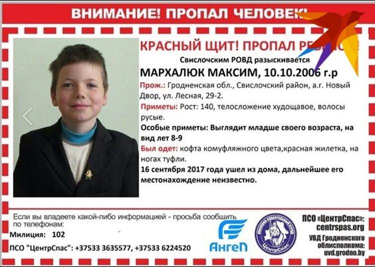 """Мальчик потерялся 16 сентября: искать его начинали местные жители и милиция. Фото: ПСО """"Ангел"""""""