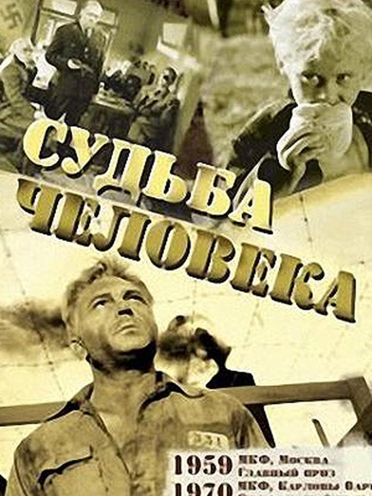 Афиша фильма  Сергея Бондарчука  «Судьба человека»