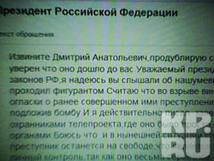 Отправленное письмо Дмитрию Медведеву