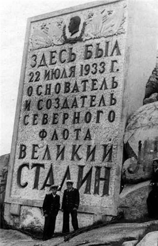 Бронзовая доска увековечила визит Сталина.
