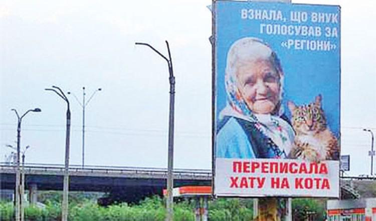 А у наших украинских соседей во время предвыборной кампании встречаются и такие перлы.