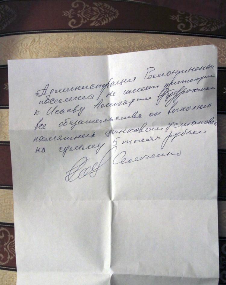 """Такую расписку продемонстрировал Алик корреспондентам """"КП""""."""