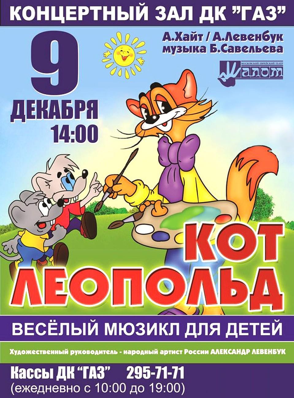Театральные афиши для детей картинки