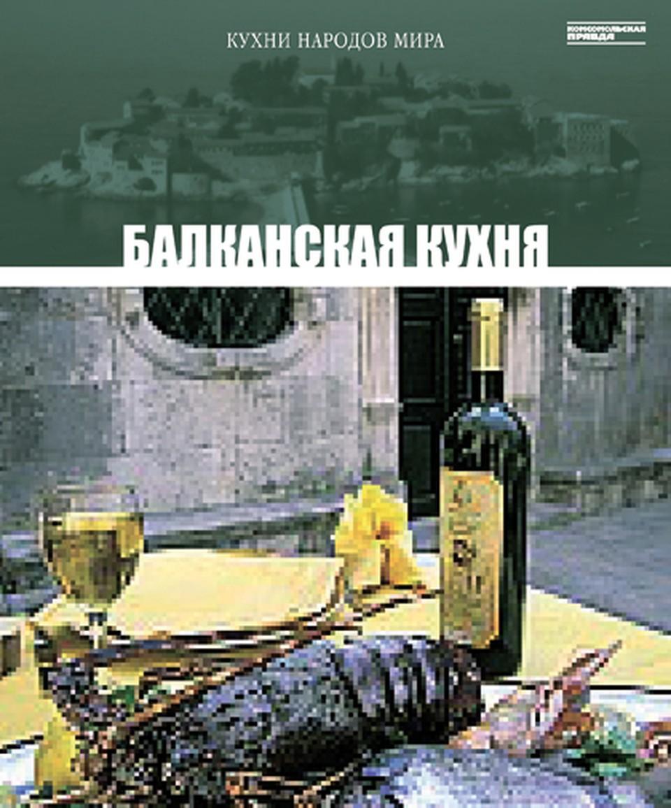 18-й том коллекции «Кухни народов мира» «Балканская кухня».