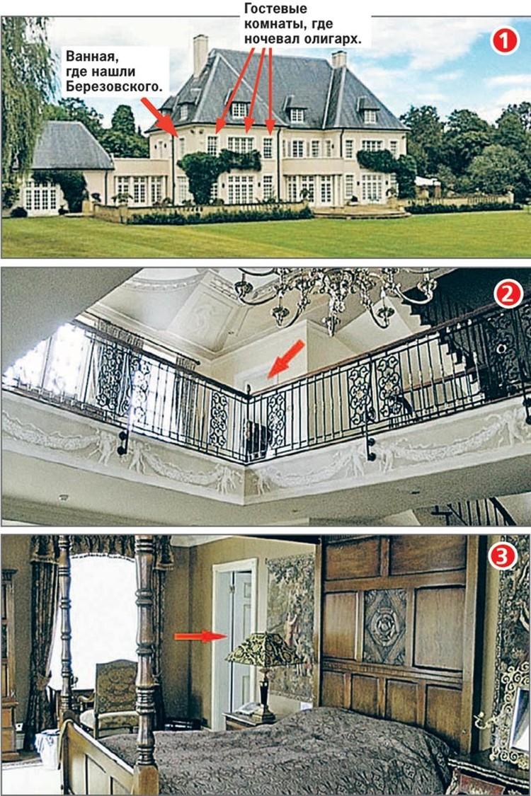 Фото публикуются впервые: 1 Дом, где произошла трагедия. 2 Вход в гостевую комнату на втором этаже. 3 Гостевая комната, где хранился дневник. Стрелкой показана ванная, где нашли задушенного Березовского.