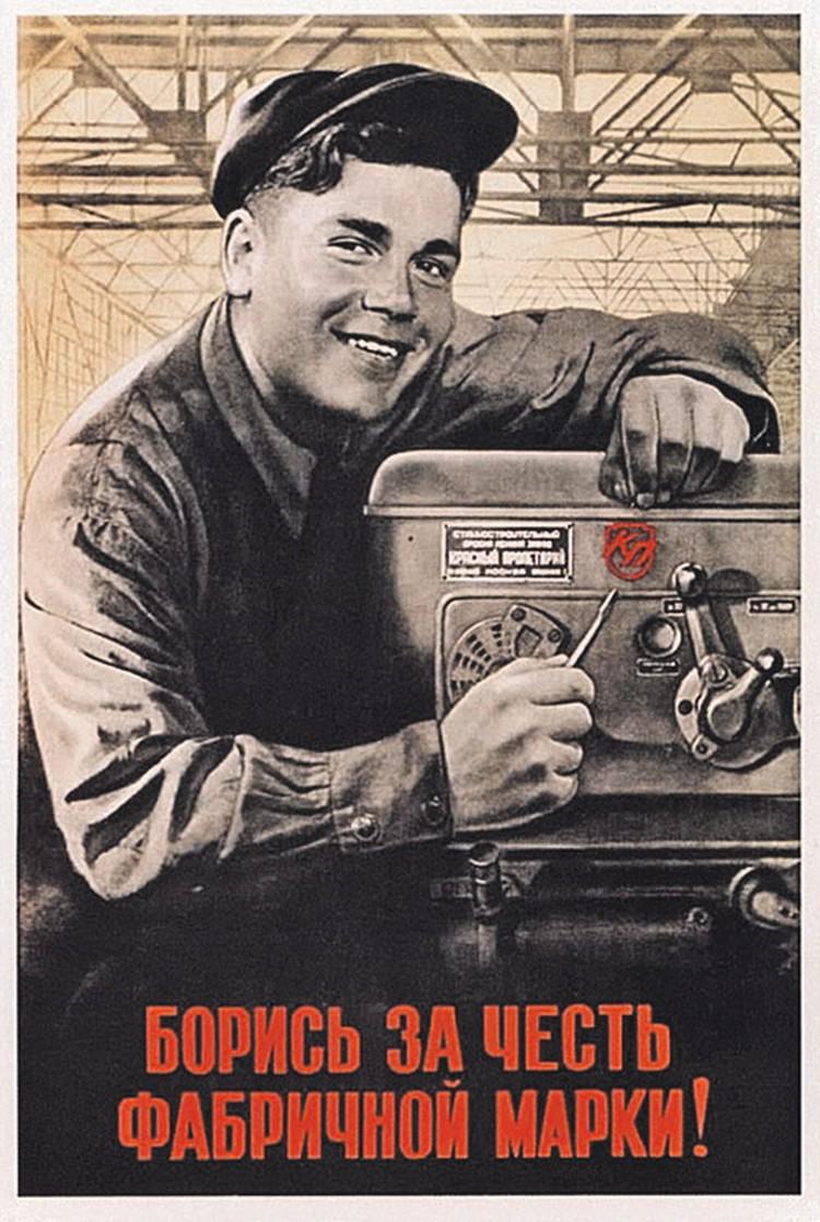 Плакат 1950 года. Художник В.Корецкий.