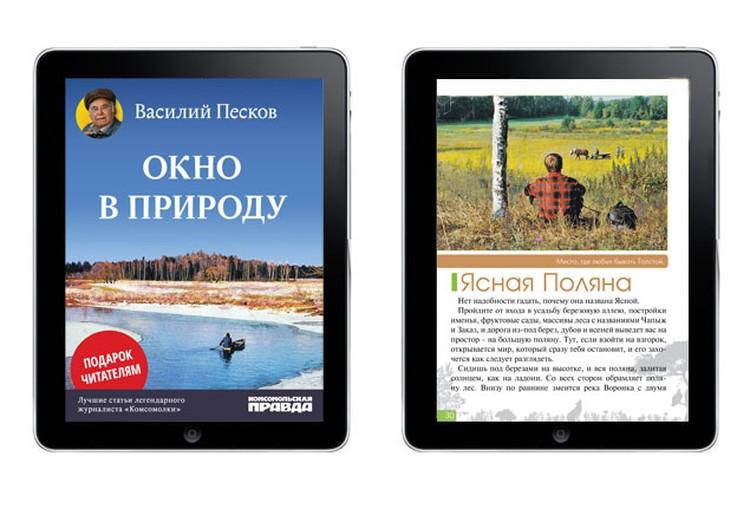 """""""Окно в природу"""" в приложении """"Библиотека """"КП"""" для iPad."""
