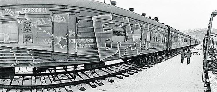 «Слышишь, время гудит- БАМ!» Агитпоезд «Комсомольская правда» набирает ход нановой, с иголочки, Байкало-Амурской магистрали. 1979 год.