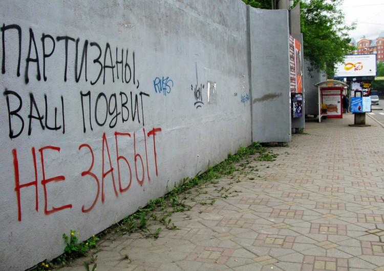Надписи во Владивостоке в 2010 году, такие же появились по всей стране