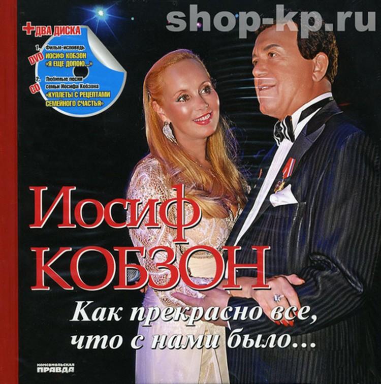 Под обложкой этой книги - неформальные интервью с певцом и депутатом Госдумы России, а также два диска