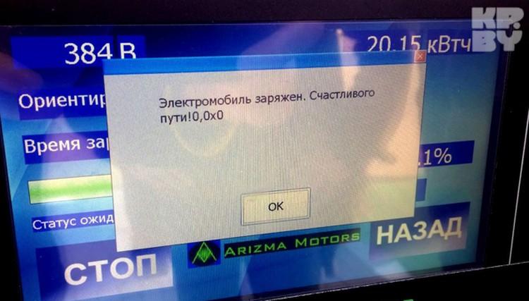 Быстро зарядить электромобиль на Боровой получилось не сразу.