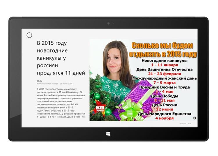 Приложение «КП» на планшете Surface