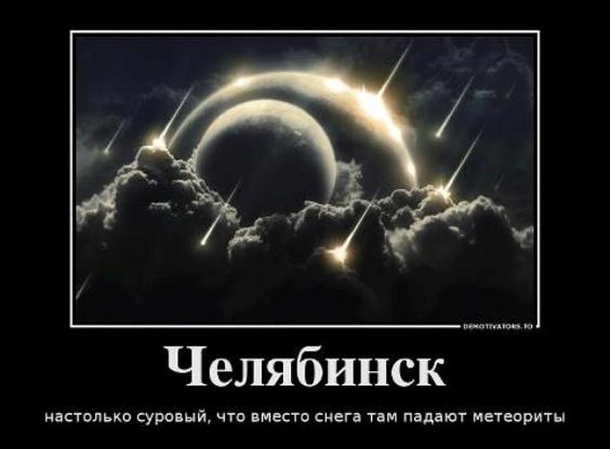 этом смешные картинки про челябинский метеорит что