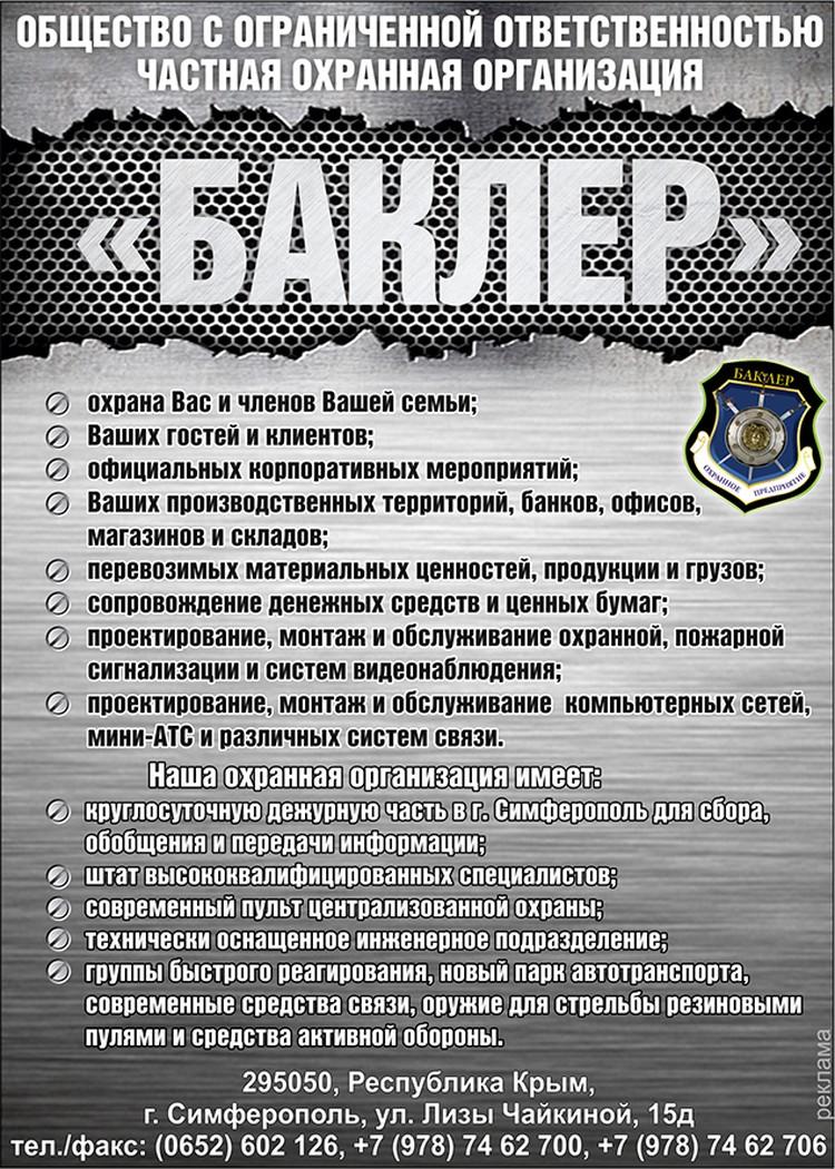 Партнер мероприятия - охранная организация БАКЛЕР