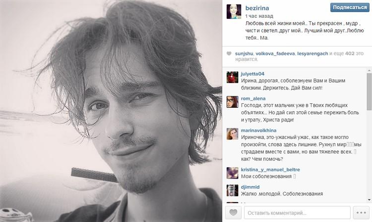 Инстаграм Ирины Безруковой