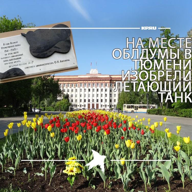 Конструкторское бюро О. К. Антонова в военные годы находилось в центре Тюмени
