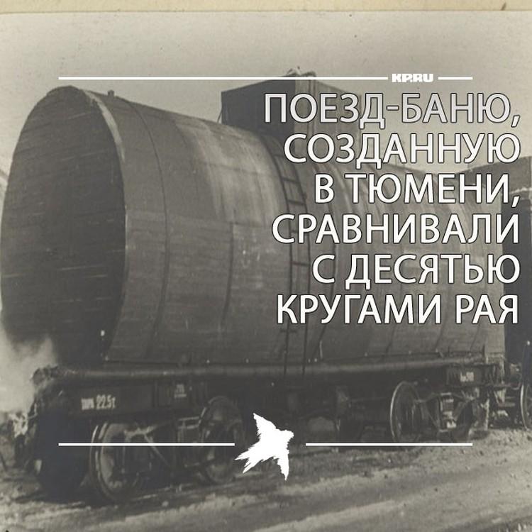 У тюменской бани-паровоза было 10 вагонов. Фото со страницы livejournal краеведа Станислава Белова